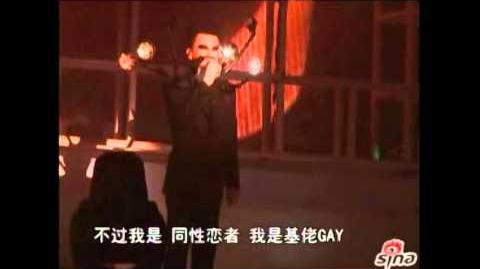 黃耀明演唱會中坦承了自己的性向(字幕版)