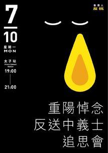 10月7日太子站追思會文宣