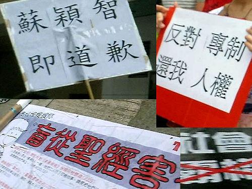 網民反對基督教霸權大遊行