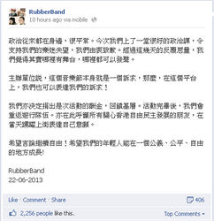 201371 show rubberband fb decision