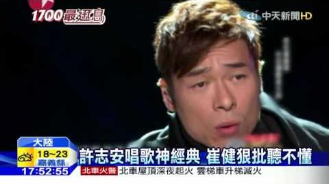 20151129中天新聞 許志安唱歌神經典 崔健狠批聽不懂