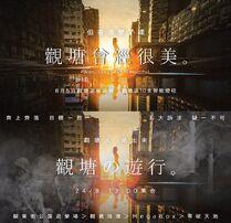 8月24日九龍東觀塘大遊行文宣2