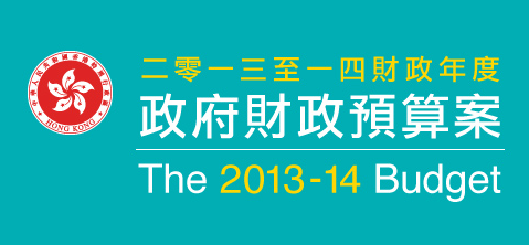2013至2014年度財政預算案討論熱潮
