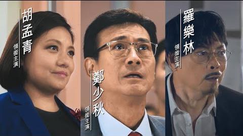 【股壇傳奇人物 經典重現】