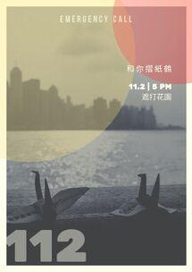 11月2日和你摺紙鶴遮打花園集會文宣