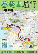 825 荃葵青遊行文宣 6