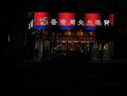 ZHOU XIAN SHENG 2
