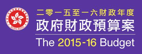 2015至2016年度財政預算案