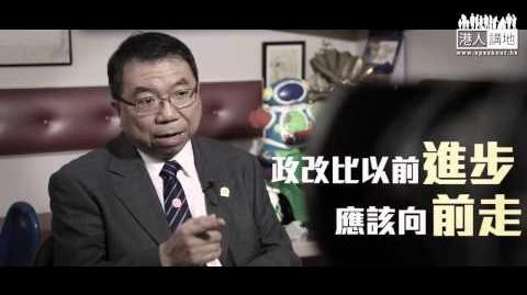 【短片】【小明講政改】李家仁:比以前進步就應接受政改方案