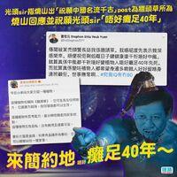 蕭若元利用「燈神」能力祝福光頭警長(杜汶澤)