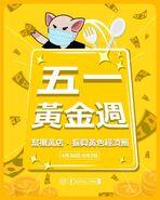 2020年5月1日五一黃金周文宣2