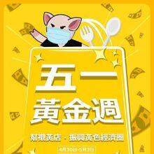 2020年5月1日五一黃金周文宣2.jpg