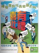 Fake hkbn poster2