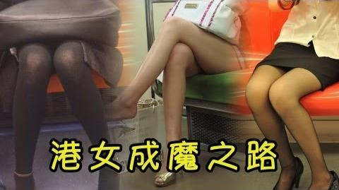 【Shall_we_talk】_2_-_港女成魔之路(潮流篇)_附CC字幕