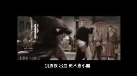 改編詞-_葉問曲中轉_MV_(堅好笑~~勁歌金曲版葉問~~林敏聰睇完都會笑)