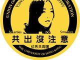 2015年港大學生會周年大選