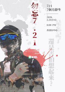 2020年2月21日毋忘721香港仔靜坐文宣