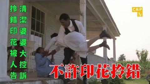 CapTV 【不許印花拎錯】萬試萬靈 州官 百姓