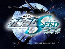 Gundam seedlogo