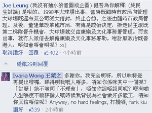 Ivana wong fb hk stadium reply