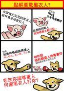 反送中連登sticker四格漫畫文宣3