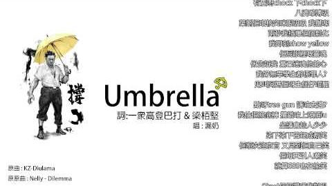 高登音樂台_-_Umbrella