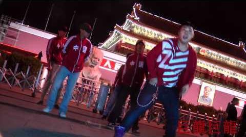 張如城 中國的巨龍MV