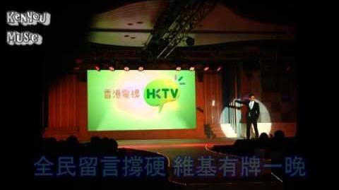 為維基發聲_消失的TV_(改消失的光陰)_HKTV加油!