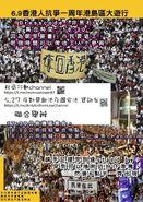 2020年6月9日香港人抗爭一周年港島區大遊行文宣