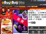 Groupon香港情人節團購爛花束事件