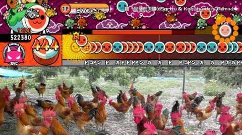 太鼓次郎 - 雞,全部都係雞(aSarHu & Kagutsuchi's Remix) (☆9)