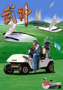 武神Golf 31
