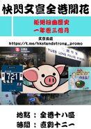 2020年10月17至21日讓全香港人不忘721一年零三個月 - 快閃文宣開花文宣