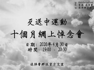 2020年4月30日反送中運動十個月網上悼念會文宣