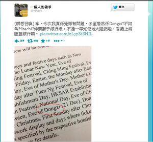 Dongzi@HSBC