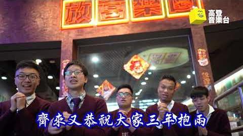 新年特典 高登音樂台仝人 - 新春擾人迎豬(西鐵) (原曲 MTR - 敦鄧瞪燈)