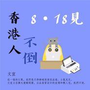 818香港人不倒-mansuen