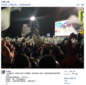 Taiwanelection brucelui