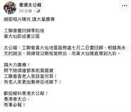 武漢肺炎指控工聯會慶回歸宴播毒(鄧家彪)2