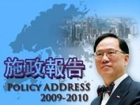2009至2010年度施政報告討論熱潮