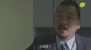 HKTV版你大我呀