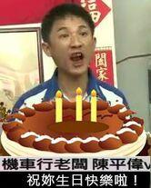 祝妳生日快樂啦!