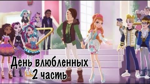 2_Новая_серия_Ever_After_High_-_True_Hearts_Day_part_2_(на_русском)_RUS_от_Monster_High_Reviews-0