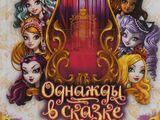 """Книга: """"Однажды в Сказке"""""""