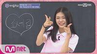 Idol School 화이팅캠 아이돌학교 친구들아 화이팅! 조세림 학생 170727 EP
