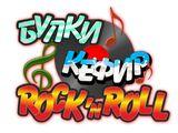 Булки, кефир и рок-н-ролл