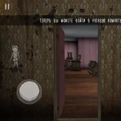 Комната с мини-игрой