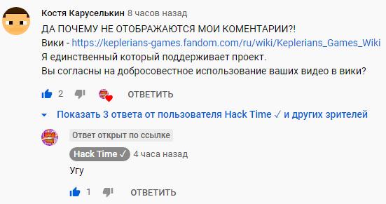Согласие Hack Time.png