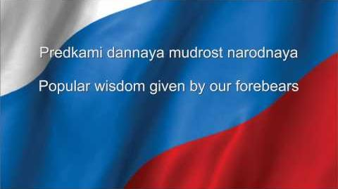 Russia National anthem Russian & English lyrics