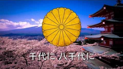 "National Anthem of Japan - ""君が代"" (""Kimigayo"")"